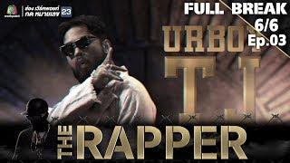 THE RAPPER | EP.03 | 23 เมษายน 2561 | 6/6 | Full Break