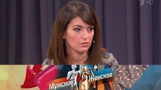 Мужское / Женское - Блудная дочь. Выпуск от 14.08.2018