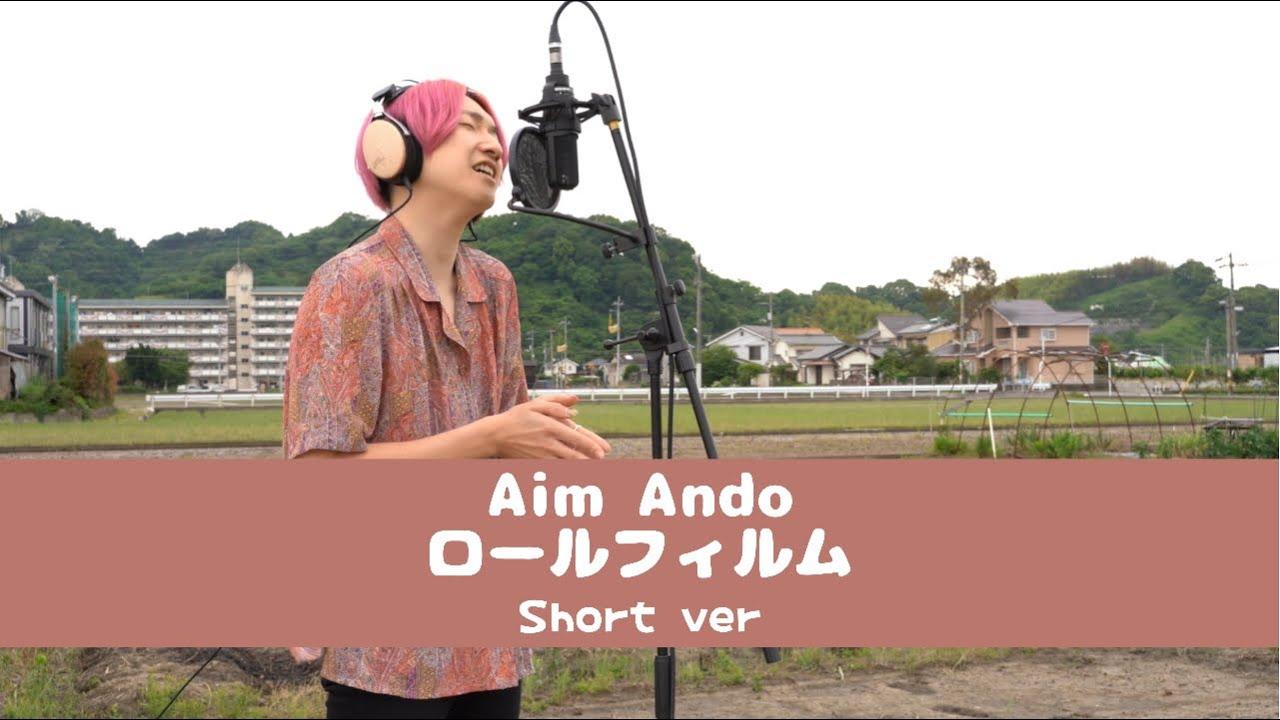 【Short MV】 rollfilm / Aim Ando  Movie & Music First Take-----ロールフィルム / 安藤エイム-----
