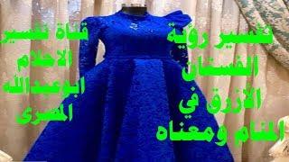 طبيب تذكر معرض فستان ازرق في المنام Cazeres Arthurimmo Com