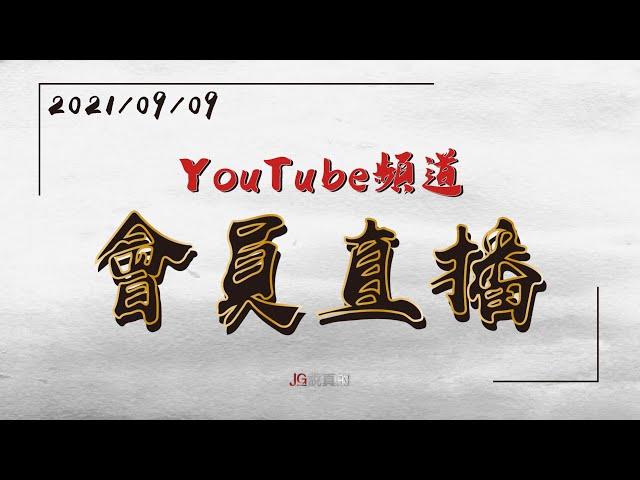 09/09 會員直播: 中國革新和疫情影響復甦,選股方向及操作策略