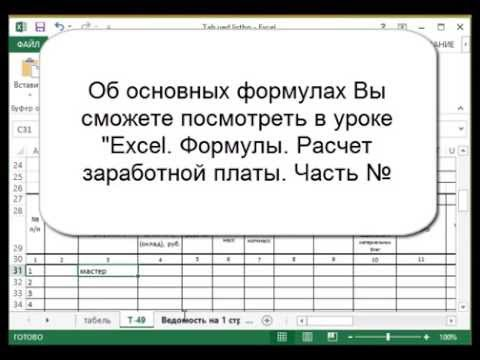 Excel.Формулы. Расчет заработной платы. Часть №3.