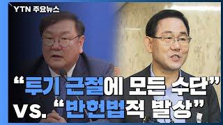 """""""투기 근절에 모든 수단 동원"""" vs """"반헌법적 발상"""" / YTN"""