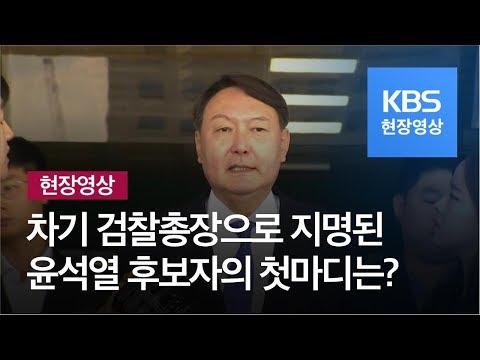 [현장영상] 차기 검찰총장 지명된 윤석열 후보자의 첫 마디는? / KBS뉴스(News)