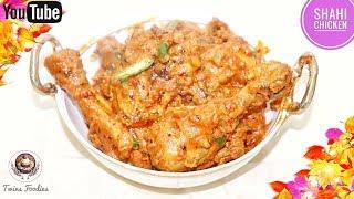 Shahi Chicken Curry Recipe -- How To Make Punjabi Style Chicken Ki Sabzi // BY PREETI SEHDEV