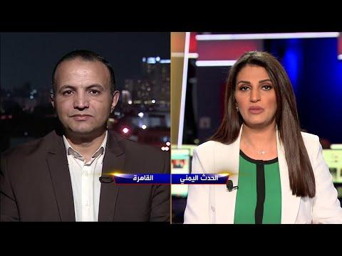 الحدث اليمني: إيران وحزب الله يطوران السلاح للحوثي والانقلابيون يجندون جواسيساً خوفاً من انتفاضة