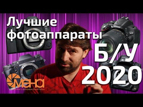 Лучшие бу фотоаппараты 2020