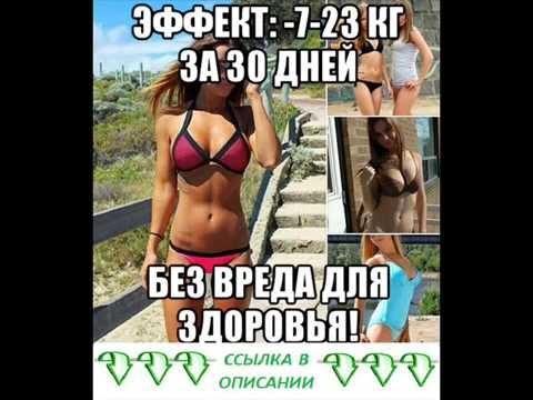 Похудей эффективно:  -7-23 кг за 30 дней !