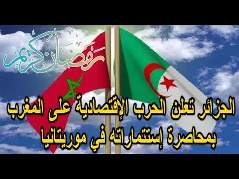 الجزائر تعلن الحرب الإقتصادية على المغرب بمحاصرة إستتماراته في موريتانيا