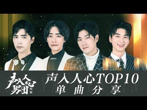耳膜盛宴!声入人心TOP 10现场一次听个够《声入人心》Super Vocal Special Edition【湖南卫视官方HD】