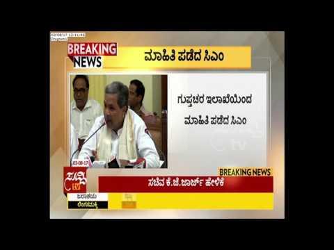 IT Raid : CM Siddaramaiah Collects Information From Intelligence Department | ಸುದ್ದಿ ಟಿವಿ