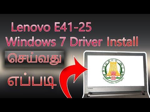 Lenovo E41-25 Drivers For Windows 7 | Tamil