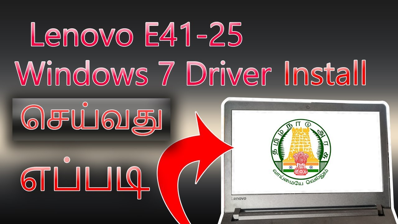 lenovo e41-25 drivers for windows 7 | Tamil