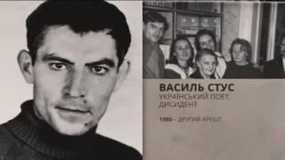 Люди Свободи. Василь Стус