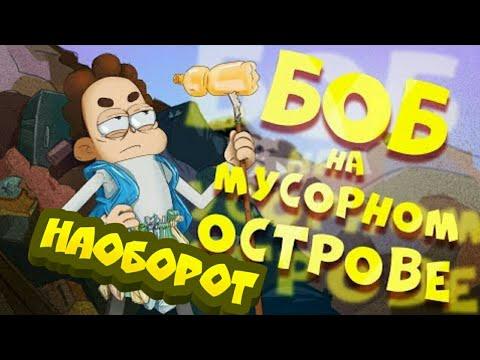 Видео Наоборот - БОБ утонул в МОРЕ МУСОРА (эпизод 19, сезон 5) наоборот