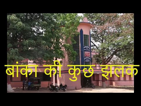 Few Places of Banka Bihar | बांका दर्शन | Banka Live | Banka News