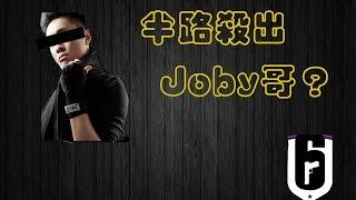 【咪捏】虹彩六號:腦殘時刻 Year 2|半路殺出TGA-Joby哥!? #9