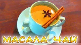 Целительный Чай Масала