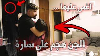 الجن يتعرض لسارة !! أغمى عليها (عفاريت الجن ) خالد النعيمي