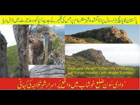 5000 year ancient hidden city  of Tulaja  In Salt Range Pakistan..Khushab By Barodi@Bhalwal Part 1