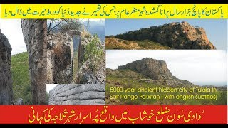 5000 year ancient hidden city  of Tulaja  In Salt Range Pakistan..Khushab By Barodi@Bhalwal Part 1