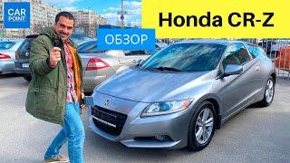 Обзор Honda CR-Z Hybrid 2010.  Плюсы и минусы.  Тест-драйв.  Авто из США в Украине
