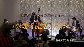 2019年2月14日ピアノーラワインパーティーで吉田恵理ママがピアノを奏で...