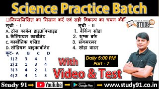 Science 07 : CLASSIFICATION OF ELEMENTS & COMPOUNDS Related Question Answer in Hindi, Science Quiz