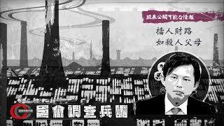 被『戰神』追問的『賴神』也被問到無言~罷免黃國昌?|國會調查兵團 cic.tw