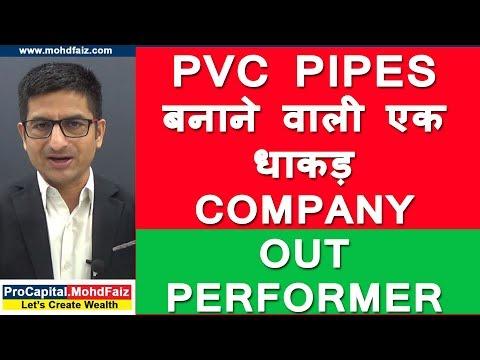 PVC PIPES बनाने वाली एक धाकड़ COMPANY  OUT PERFROMER