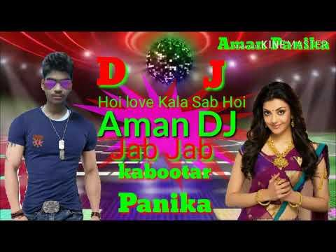 DJ Aman Bhojpuri Gana