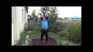 Жонглирование гирями 32-24-16кг есть сила в 72 года Жинкин Пётр 2020г Гиревой спорт,  Гири