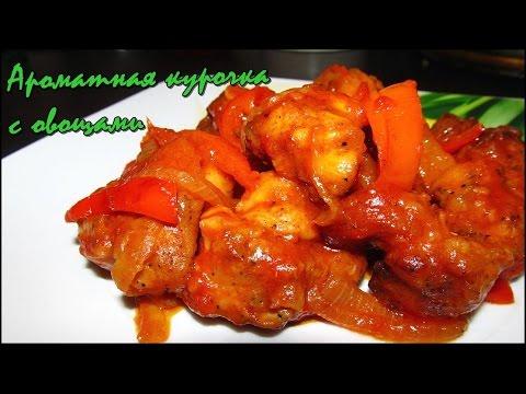 Вкусная курица с овощами, курица на сковороде