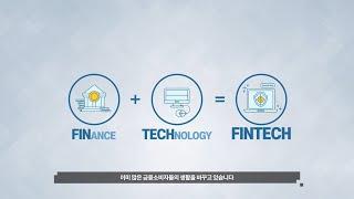핀테크혁신펀드 소개
