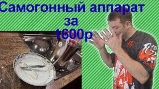 Самогонний апарат за 1490 р (Маруся 23) огляд