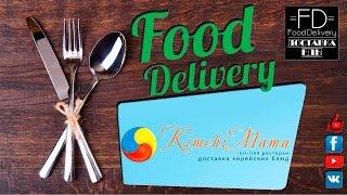 Обзор заведения Kimchi mama [Food Delivery] Киев(, 2016-09-04T22:05:51.000Z)