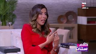 كلام ستات - لقاء مع د/ سمية الناصر - مدربة حياة ... إزاي نكون حقيقيين ؟ في