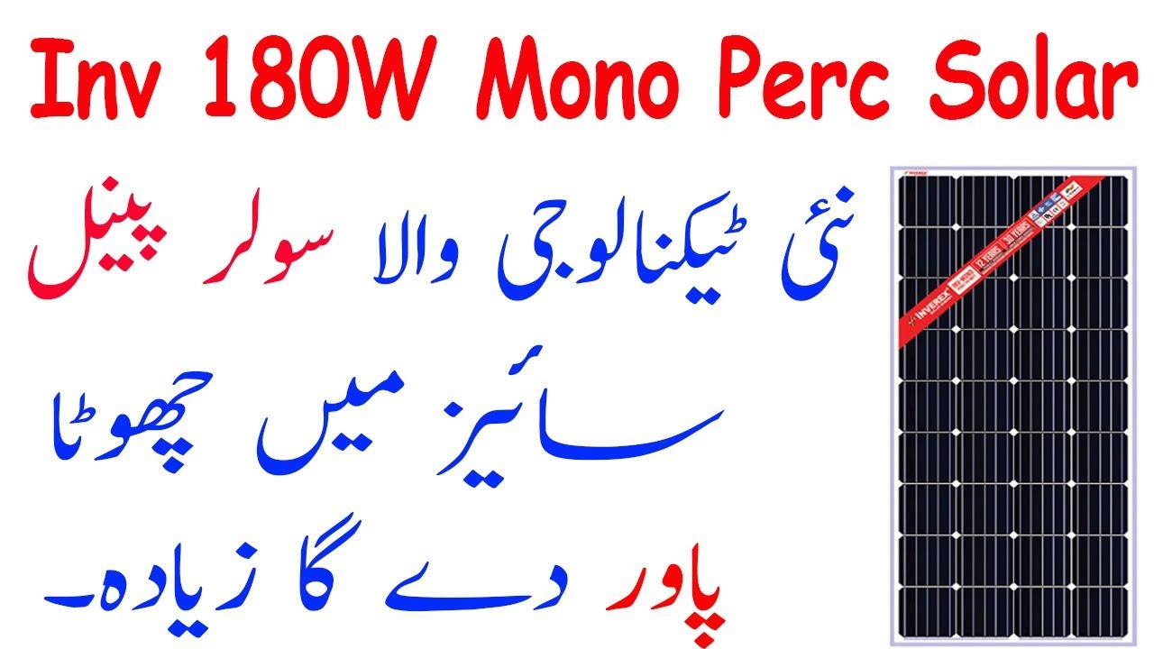 Inverex 180w Mono Perc Solar Panel Review In Urdu Hindi Youtube