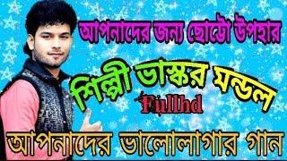 Bhaskar mondal Hit Song--2019 Hit Song|| Best Folk SONG|Hit Baul Gaan