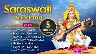 Saraswati Vandana VOL: 3 - Saraswati Aarti | Saraswati Chalisa | Saraswati Mantra