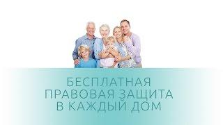 Совет адвоката. БЕСПЛАТНО(, 2015-04-24T10:54:32.000Z)