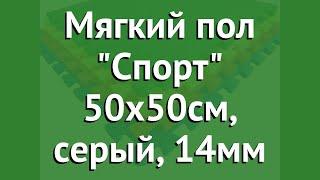 Мягкий пол Спорт 50х50см, серый, 14мм (Экополимеры) обзор EC-0017 производитель ЭкоПром ООО (Россия)
