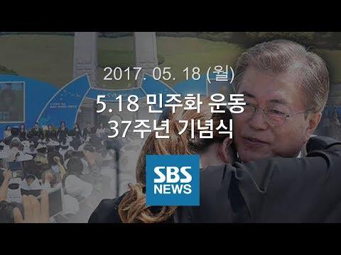 5.18 민주화운동 37주년 기념식 (풀영상)|특집 SBS 뉴스