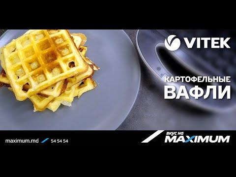 Картофельные вафли | VITEK | Вкус на Maximum