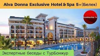 ALVA DONNA Exclusive Hotel & Spa 5*, ТУРЦИЯ, БЕЛЕК - обзор отеля | Экспертные беседы с ТурБонжур