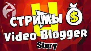 Video Blogger Story ⚫ ОБНОВЛЕНИЕ: СТРИМЫ!