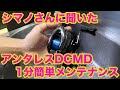 【1分】アンタレスDCMDの簡単メンテナンス方法(水洗い)。シマノさんに直接教えても…