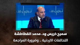 سميح خريس ود. محمد القطاطشة - التحالفات الاردنية .. وضرورة المراجعة