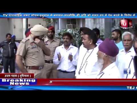 Valmiki Trust Protest Redarding TV Serial | Ludhiana