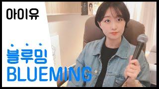 """[신청곡 Live] """"아이유IU - Blueming"""" Acoustic ver."""